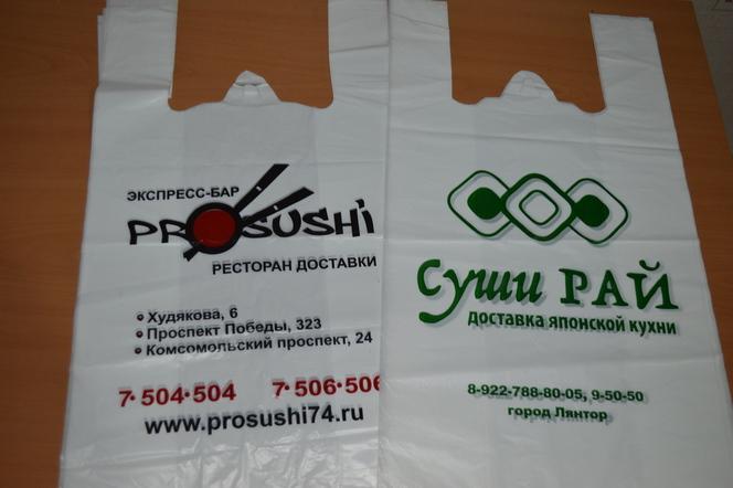 Пакеты с логотипом сибирь